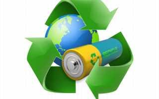 Утилизацию батареек: нельзя выкидывать, куда сдать, как происходит переработка