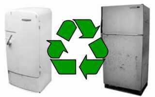 Утилизация холодильников: как правильно утилизировать и куда можно деть нерабочий и рабочий аппарат