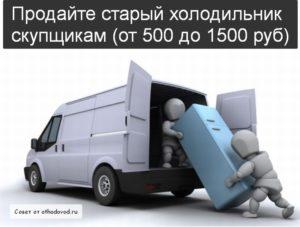 Куда деть старый рабочий холодильник