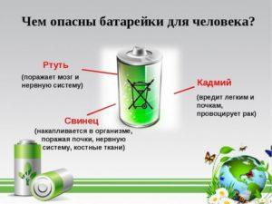 Чем опасная батарейка, Почему нельзя выкидывать