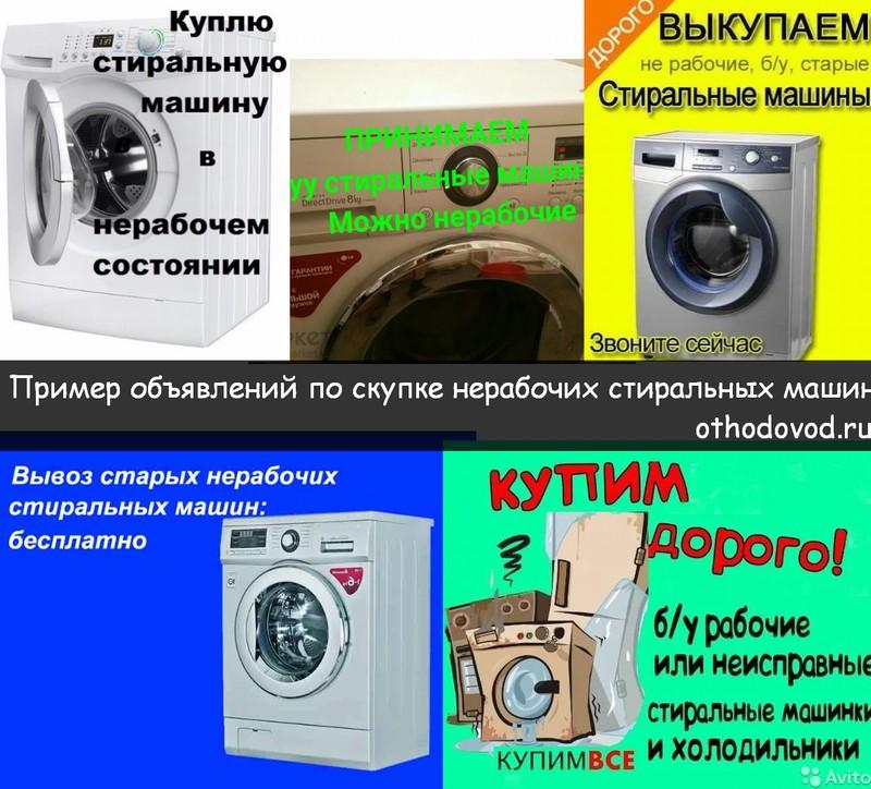 Объявления о скупке стиральных нерабочих машин