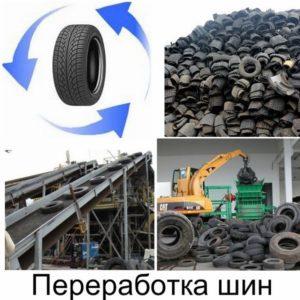 Переработка шин