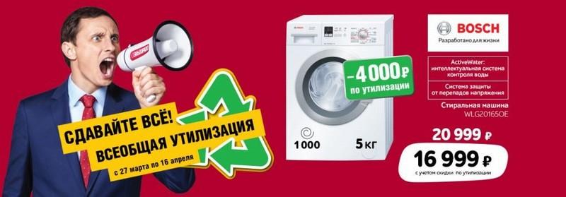 Акция в Эльдорадо утилизация стиральных машин
