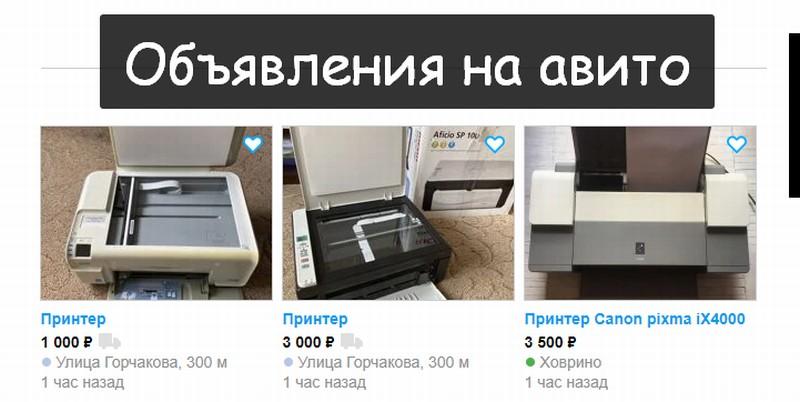 Пример объявлений о продаже принтеров