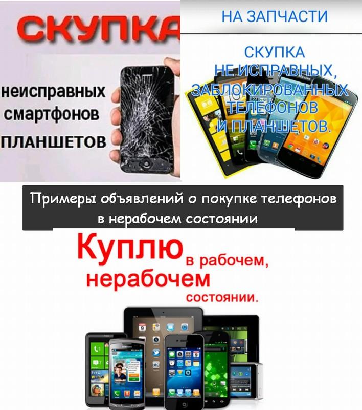 Примеры объявлений о покупке телефонов в неисправном состоянии